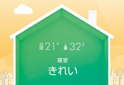 アプリでスマートな空気清浄